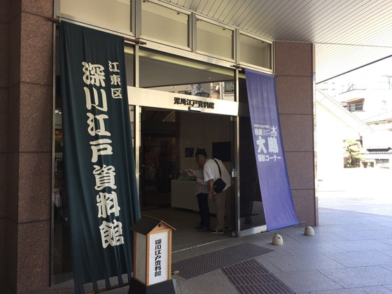 edo-shiryokan.jpg